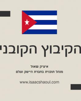 """Lecture – The """"Cuban Kibbutz"""""""
